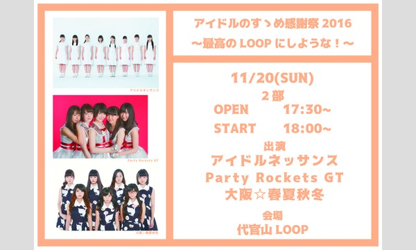 アイドルのすゝめ感謝祭2016 ~最高のLOOPにしような!~ イベント画像2