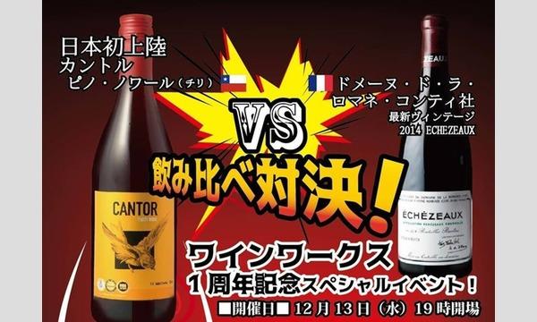 「ロマネ・コンティ VS カントル」ピノ・ノワール飲み比べ! in東京イベント