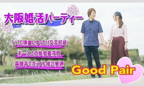 6月土曜.Good Pair婚活お見合いParty イベント画像1
