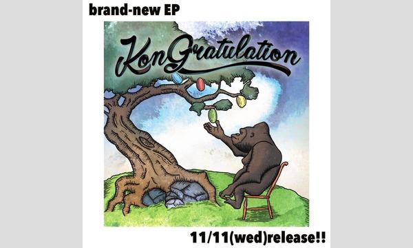 #それはヤバイNIGHT1st EP 『KonGratulation』releaseparty イベント画像2
