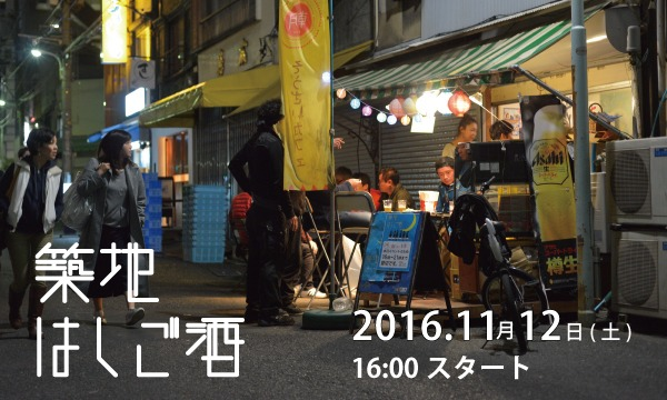 第3回 築地はしご酒 2016 (受付)15:30~18:00 イベント画像1