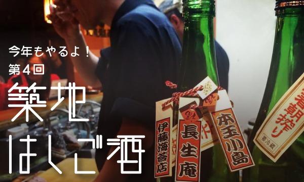 第4回 築地はしご酒 2017 (築地本願寺受付 15:30~18:00) イベント画像1