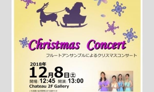 Christmas concert~フルートアンサンブルによるクリスマスコンサート イベント画像1
