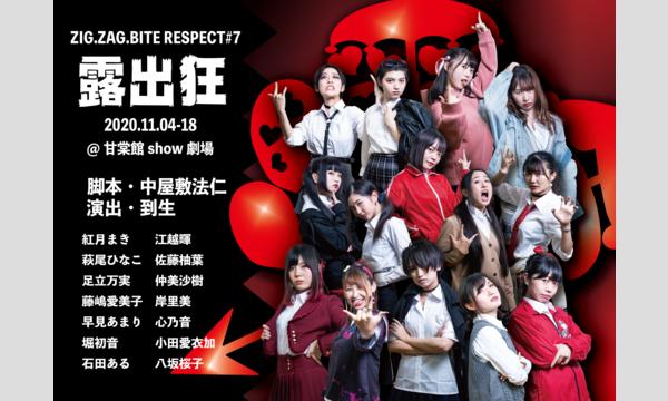 劇団ZIG.ZAG.BITE 11月公演 チケット予約ページ イベント画像1