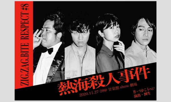 劇団ZIG.ZAG.BITE 11月公演 チケット予約ページ イベント画像2