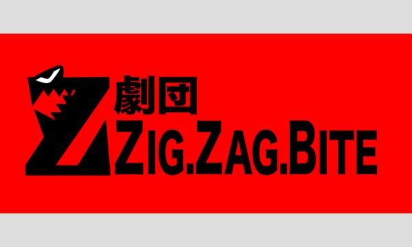 劇団ZIG.ZAG.BITE 11月公演 チケット予約ページ イベント画像3