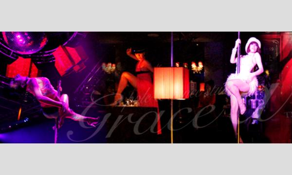 Pole & Dance Studio Grace A 10周年記念公演 イベント画像3