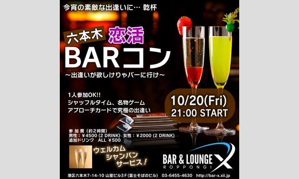 BAR X Roppongiの第14回【六本木】恋活BARコンイベント