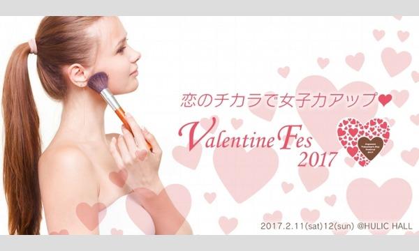 【女子力UPフェス】バレンタインフェス☆2017 イベント画像1