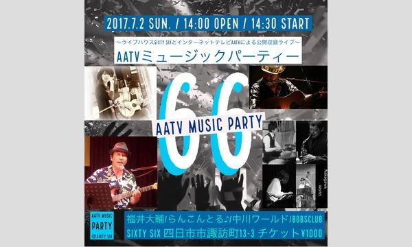 AATVミュージックパーティー@sixty six in三重イベント