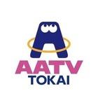 インターネットテレビAATV東海のイベント