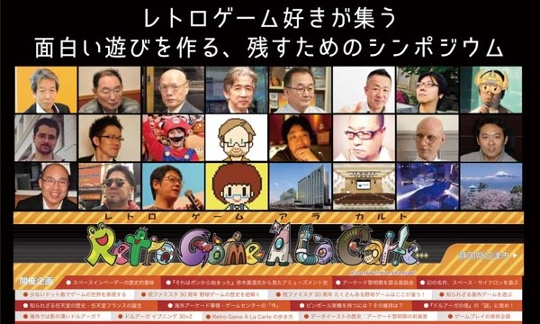 Retro Game À La Carte(レトロゲームアラカルト)レセプション イベント画像1