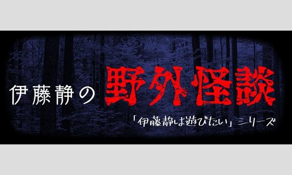 伊藤静の野外怪談 イベント画像1