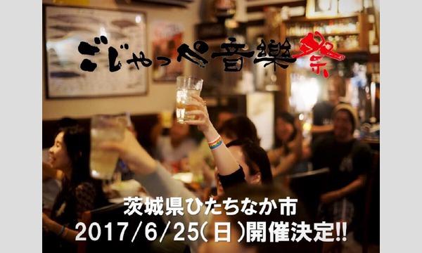ごじゃっぺ音楽祭2017 イベント画像1