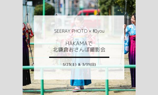 HAKAMAで北鎌倉おさんぽ撮影会 イベント画像1