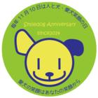人と犬・愛犬笑顔の日普及事務局Studio hitotoinuのイベント