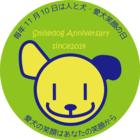 人と犬・愛犬笑顔の日普及事務局Studio hitotoinu イベント販売主画像