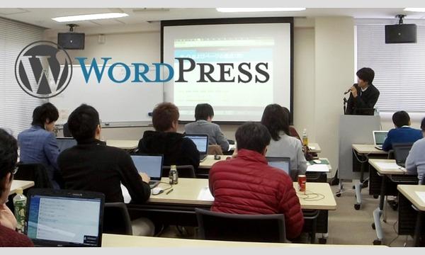 【特別開催】WordPressサイト制作速習ワークショップ@名古屋2/21(日) イベント画像1