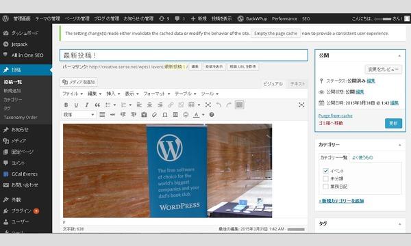 【特別開催】WordPressサイト制作速習ワークショップ@名古屋2/21(日) イベント画像3