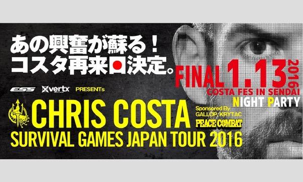 株式会社ROCKFIELDのCHRIS COSTA SURVIVAL GAME JAPAN TOUR COSTA FES SENDAI NIGHTイベント