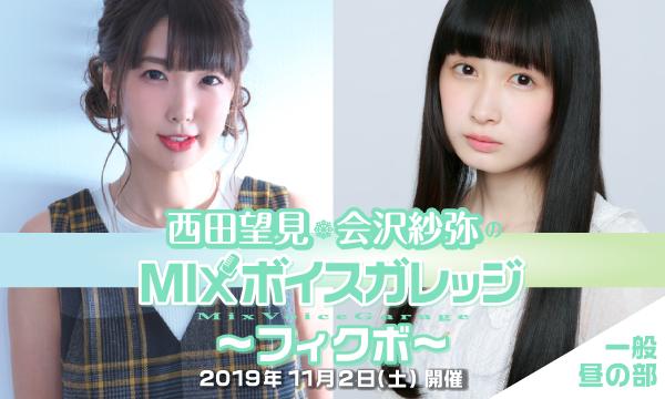 【一般販売】「西田望見・会沢紗弥のMIXボイスガレッジ 〜フィクボ〜」昼の部 イベント画像1