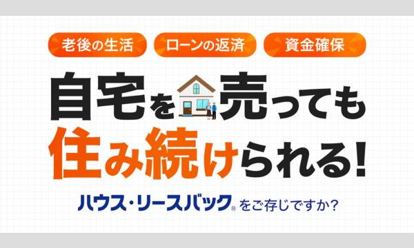 「ハウス・リースバック」資料請求券受付 イベント画像1