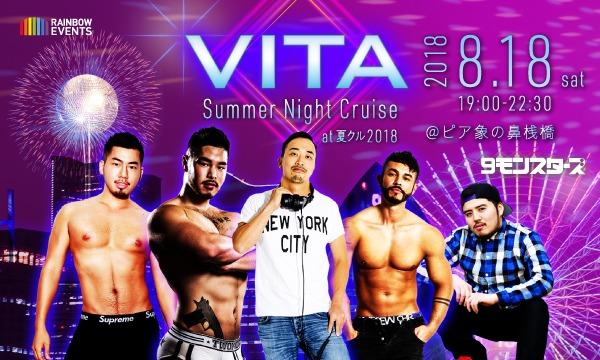 VITA Summer Night Cruise at 夏クル2018 イベント画像1