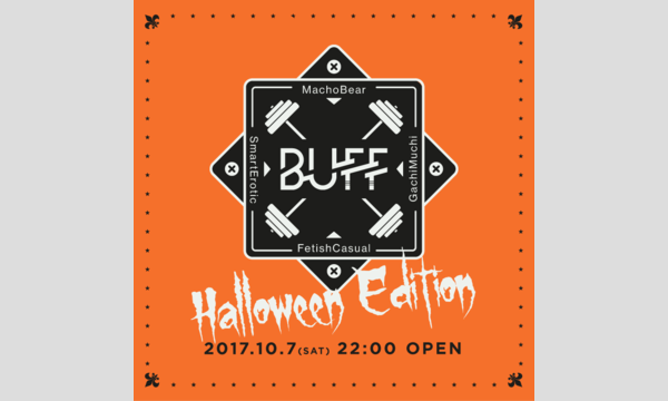 BUFF Halloween Edition イベント画像2