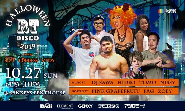 レインボー イベンツのRT DISCO - Halloween 2019 -イベント