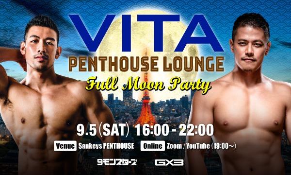 レインボー イベンツのVITA Penthouse Lounge -Full Moon Party-イベント