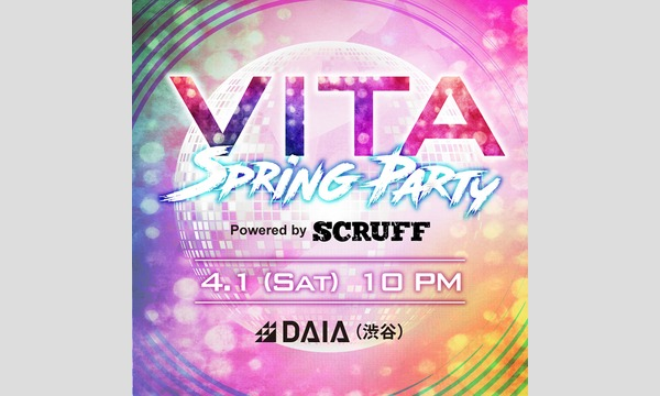 VITA Spring Party Powered by SCRUFF イベント画像2