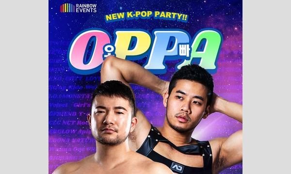 レインボー イベンツのOPPA ローンチパーティーイベント
