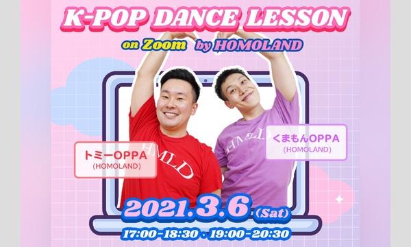 レインボー イベンツのOPPA K-POP ダンスレッスン on Zoom by HOMOLANDイベント