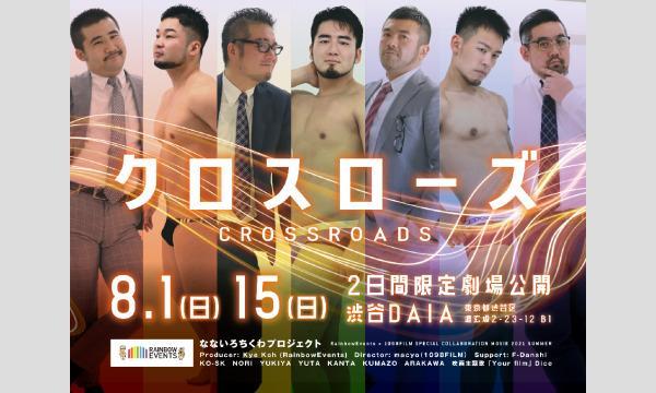 レインボー イベンツの8/1(日) 12時 「クロスローズ」プレミア上映会イベント