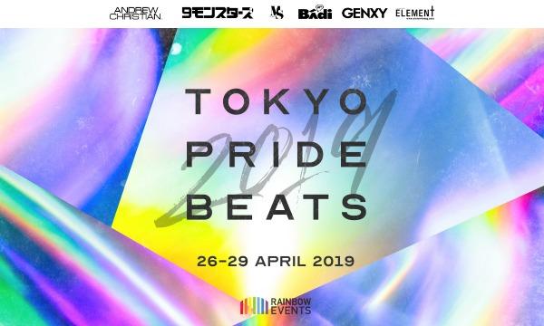 Tokyo Pride Beats 2019 イベント画像1