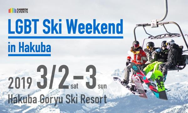 レインボー イベンツのLGBT スキー ウィークエンド in 白馬イベント