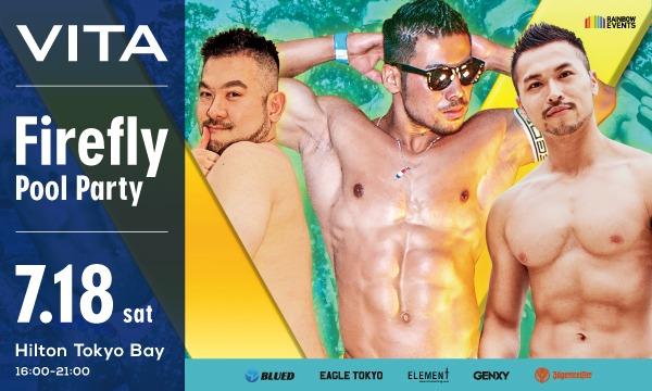 レインボー イベンツのVITA Firefly Pool Partyイベント