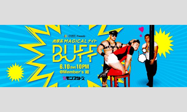 肉厚系MAGICALナイト BUFF Vol. 2 in東京イベント