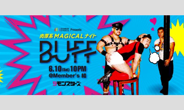 レインボー イベンツの肉厚系MAGICALナイト BUFF Vol. 2イベント