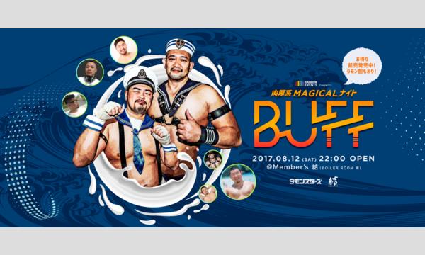 肉厚系MAGICALナイト BUFF Vol. 3 イベント画像1
