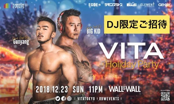 レインボー イベンツの[DJ限定ご招待] VITA Holiday Partyイベント