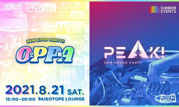 レインボー イベンツのOPPA Vol. 4イベント