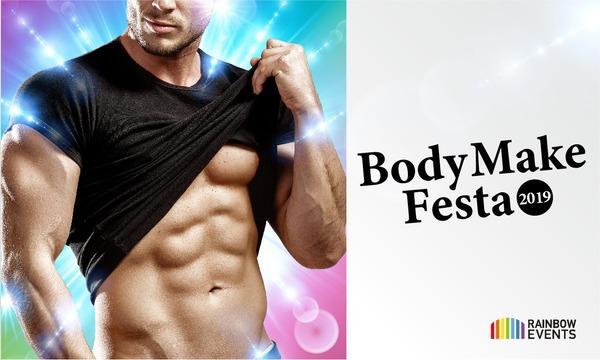 Body Make Festa 2019 イベント画像1