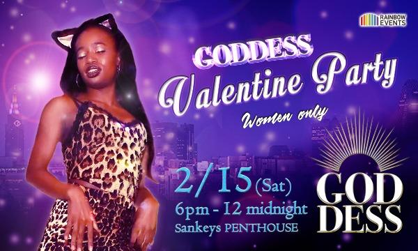 Goddess Valentine Party イベント画像1
