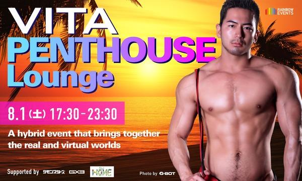 レインボー イベンツのVITA Penthouse Loungeイベント