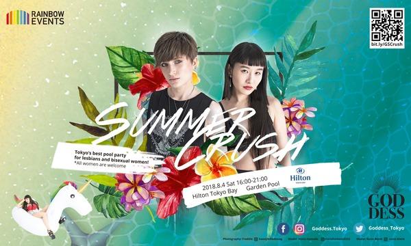 レインボー イベンツの女性限定 Goddess Summer Crushイベント