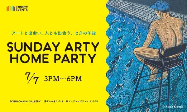 レインボー イベンツのSunday Arty Home Partyイベント