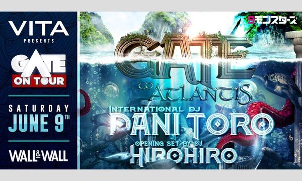 レインボー イベンツのGate to Atlantisイベント