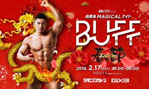 BUFF 春節 Edition in東京イベント
