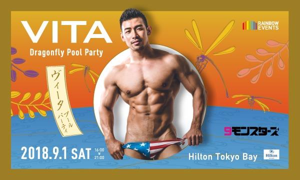 VITA Dragonfly プールパーティー@ヒルトン東京ベイ イベント画像1